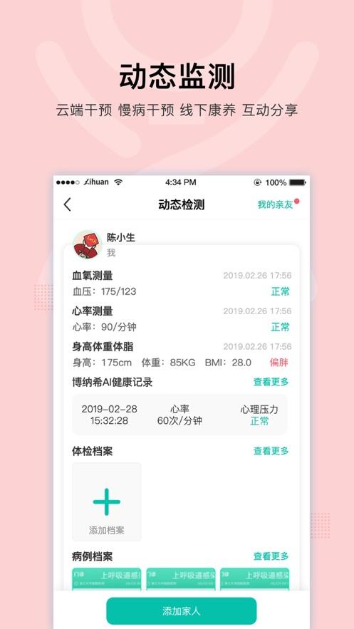 芊浔健康官方app最新版下载图2: