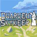 矮人Skykeep游戏