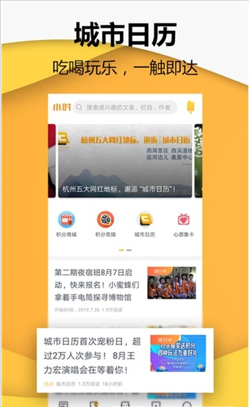 小时新闻app手机版客户端下载图3:
