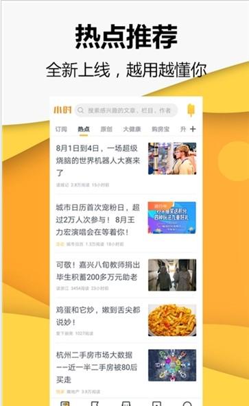 小时新闻app手机版客户端下载图片1