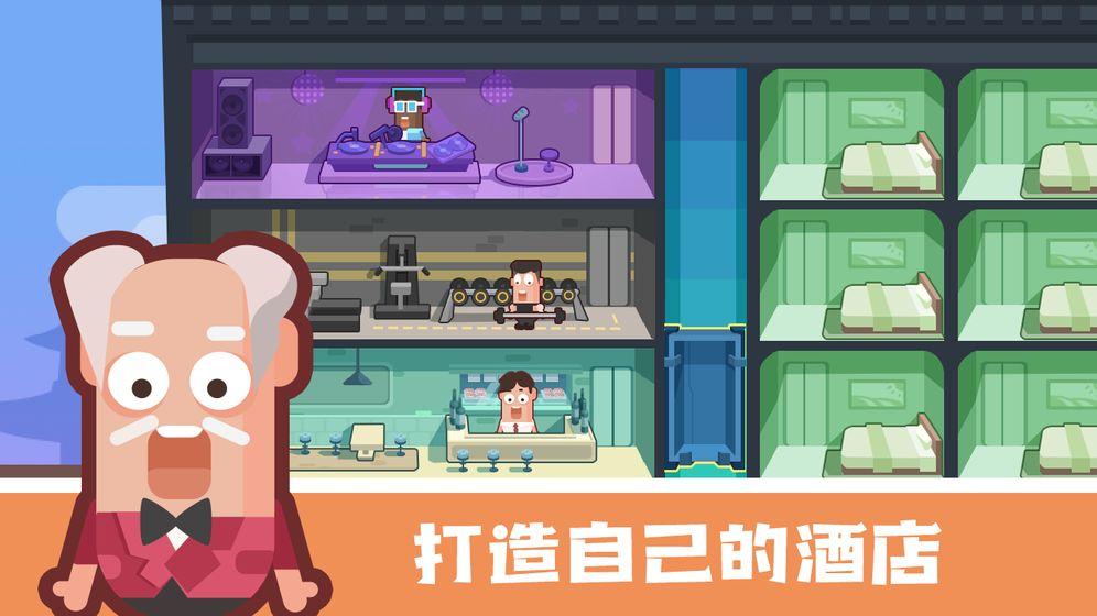连锁酒店大亨官方游戏安卓版下载图片1