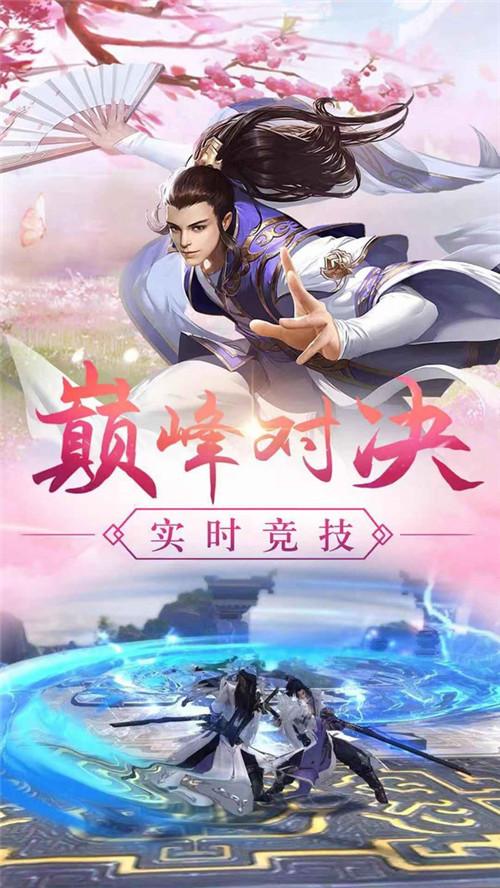剑情神魔录手游官方最新版图2: