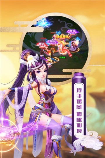 魔方西游online手游官方最新安卓版图片2