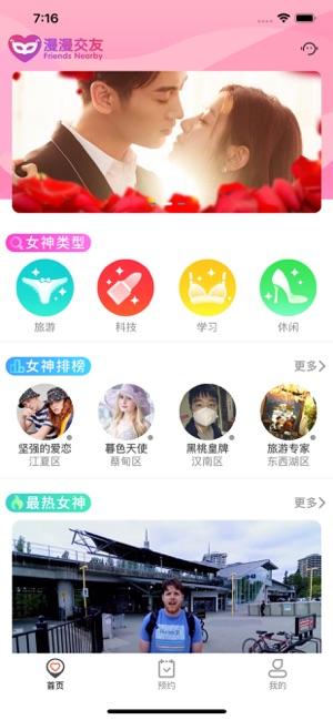 漫漫交友官方app下载手机版图3: