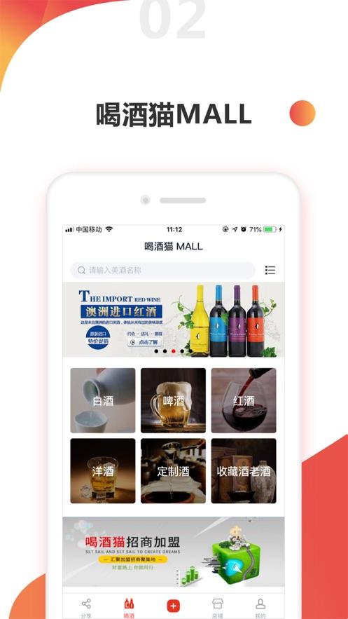 喝酒猫社区app官方下载图1: