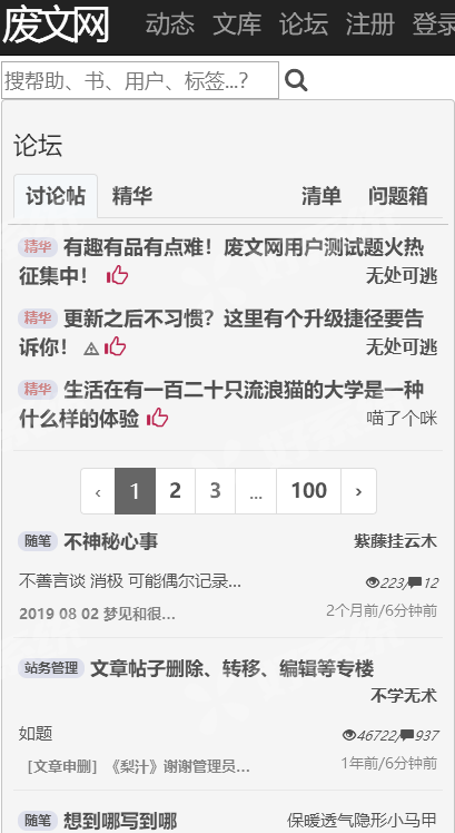 废文网使用测试题答案汇总官方app下载图2: