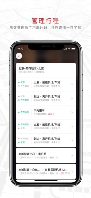旗妙出行网约车app官方版图2: