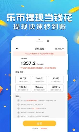 天天步步賺app官方軟件圖2: