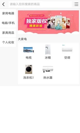 省省领券官方app下载图2: