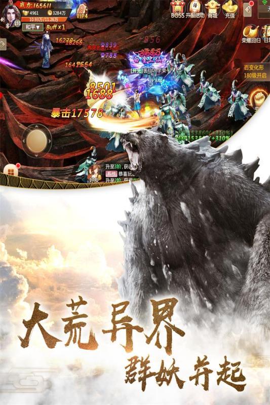 一剑斩仙HD手游官方腾讯版图3:
