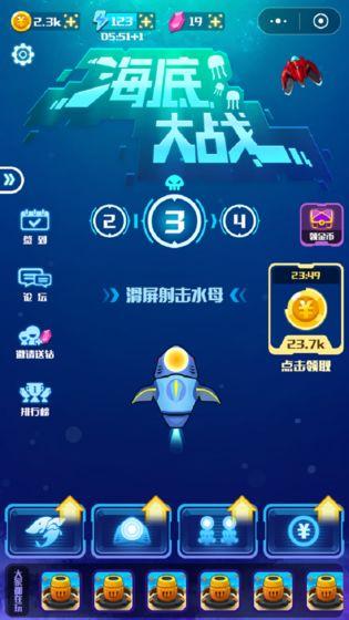 海底大战游戏官网手机版图2: