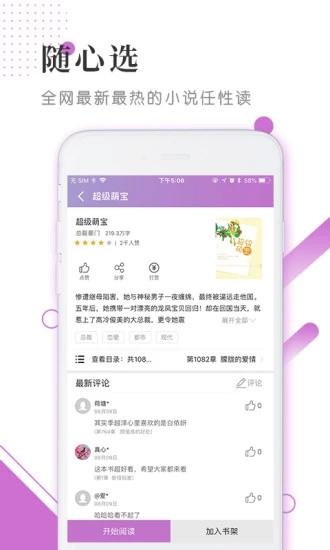 逸云书院官网版app作者登录平台图片1