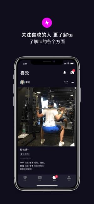 斯慕邀请码app字母圈的配对交友下载图片1