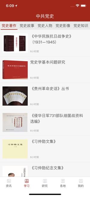 庆祝新中国成立70周年党史国史知识竞赛活动入口图2: