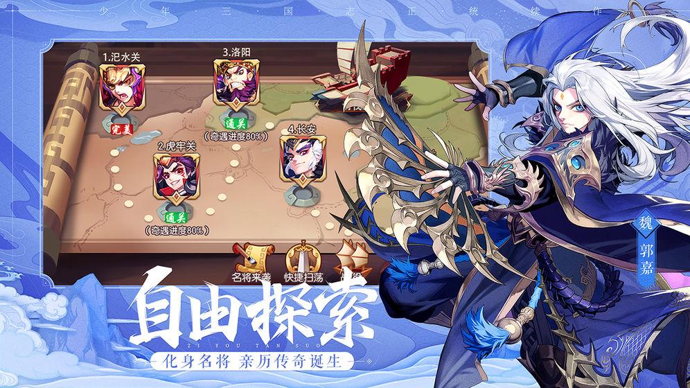 少年三国志2官方网站正版游戏图2: