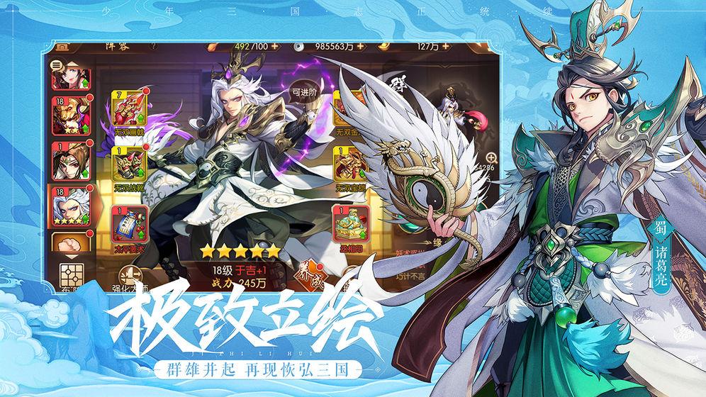 少年三国志2官方网站正版游戏图4: