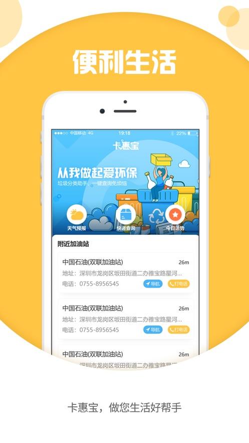 卡惠宝app软件官方下载图片1