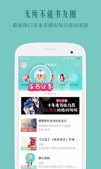 鯉魚網app軟件下載圖2: