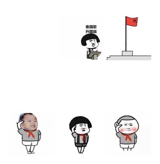 朋友圈升旗敬礼九宫格表情包组图大全app全套下载图1: