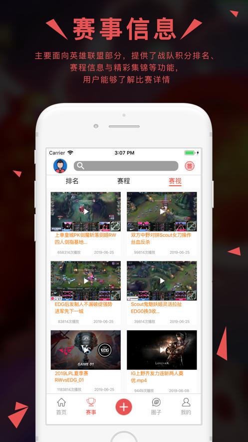 泛亚电竞英雄时时乐app官方下载图2: