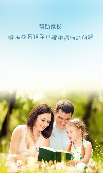 汉阳区网络家长学校注册平台app官方版图3: