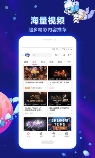 ailicili弹幕视频网手机客户端官方app图片1