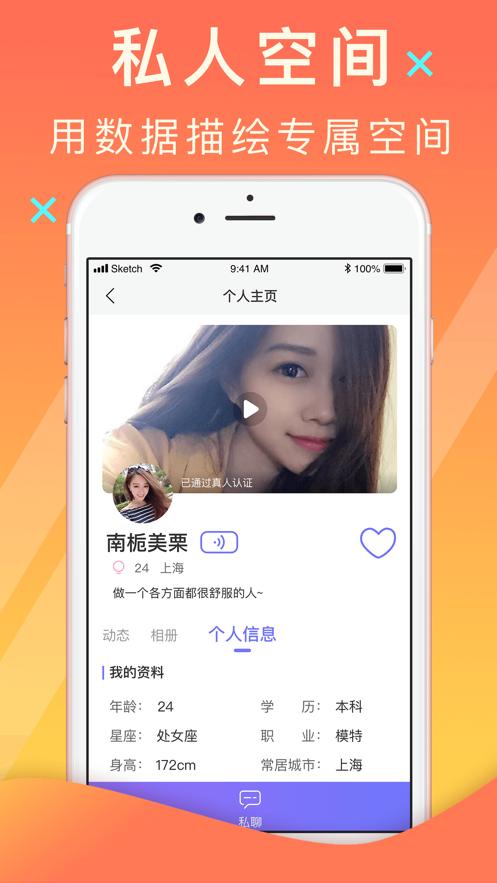 ss交友平台app官方版图片1