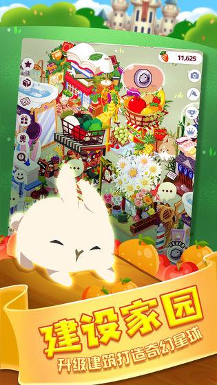邦尼兔的奇幻星球游戏最新官方版图2: