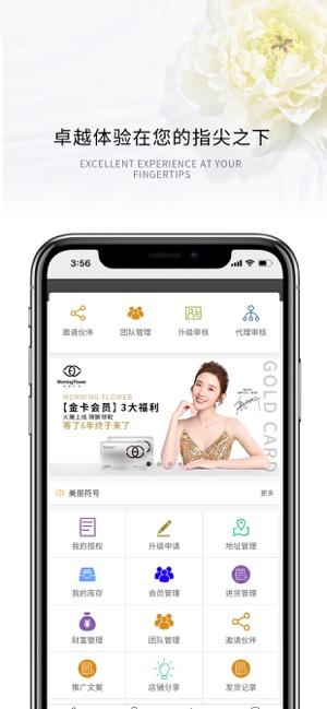 美丽符号化妆品商城app官方版下载图3: