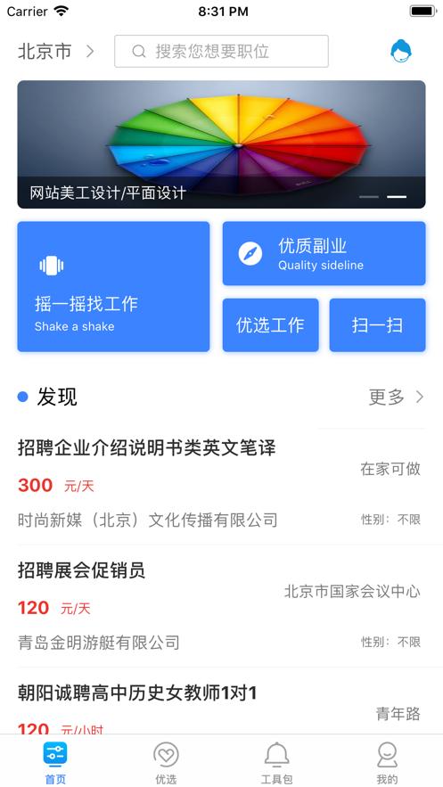 百特速聘app软件官方下载图片3