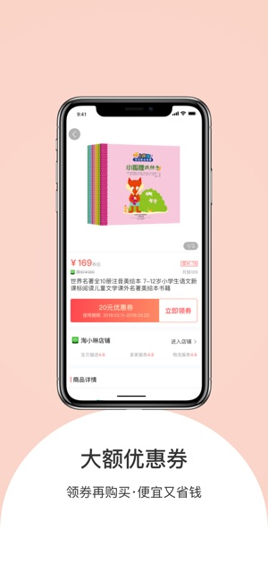 惠逛联盟app官方版下载图1: