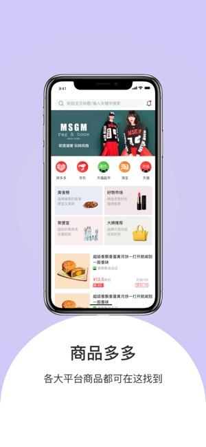 惠逛联盟app官方版下载图3: