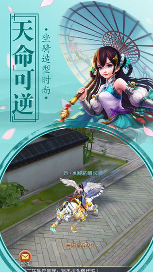 逆天绝仙手游官网最新版下载图3: