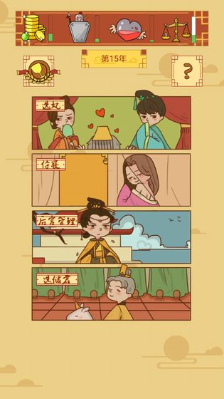 皇上你好蔡啊内购免费破解版图2: