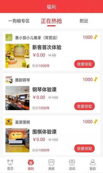 福宝商城app官方下载图2: