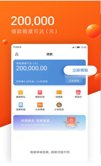 丝瓜应急app最新版贷款入口平台图3: