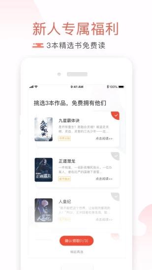 狐妖小说免费阅读app最新手机版图3: