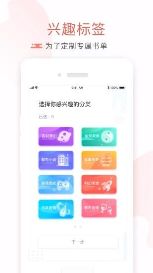 狐妖小说免费阅读app最新手机版图片1