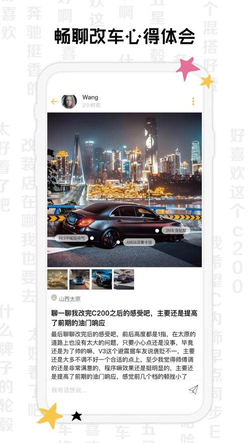 车两交易平台app下载图片2