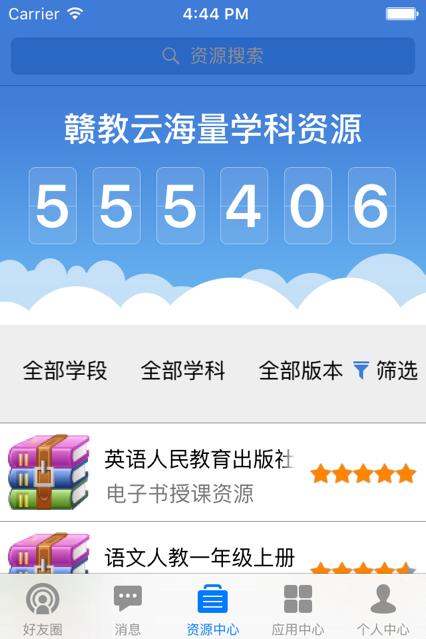 江西省中小学线上教学平台赣教云学生登录入口图片2