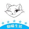 仙喵生活馆app