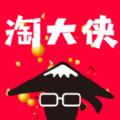 淘大侠app