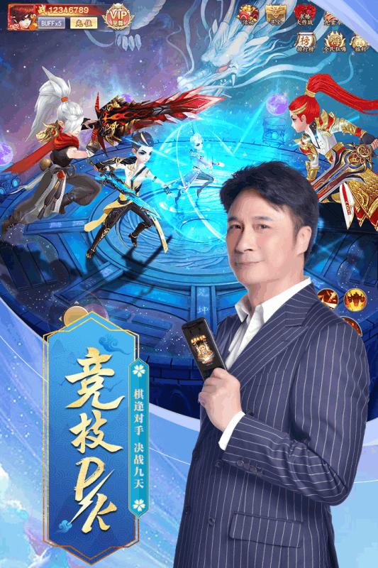 九州仙剑传手游安卓最新版图3: