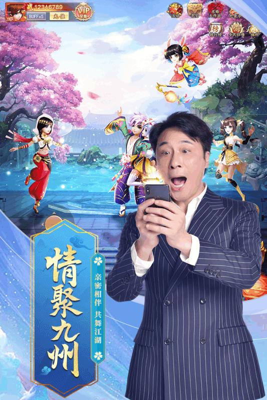九州仙剑传游戏官网测试版图1: