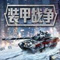 装甲战争代号c官网版