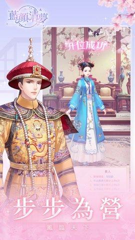 蓝颜清梦手游官方安卓版最新下载图1: