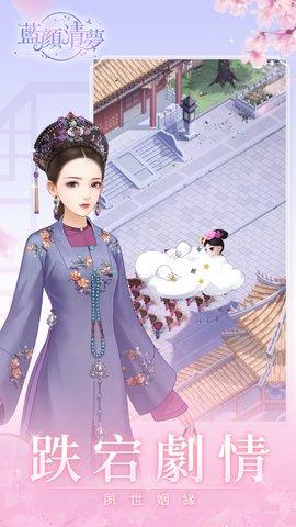 蓝颜清梦手游官方安卓版最新下载图3: