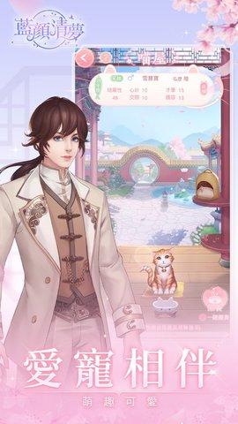 蓝颜清梦手游官方安卓版最新下载图片2