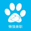 懒猫兼职app