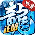 冰雪复古传奇之龙城秘境手游官网最新版